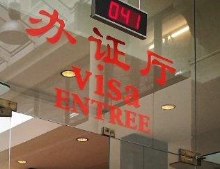 Rallongement des délais de traitement à l'Ambassade de Chine (délai urgent)